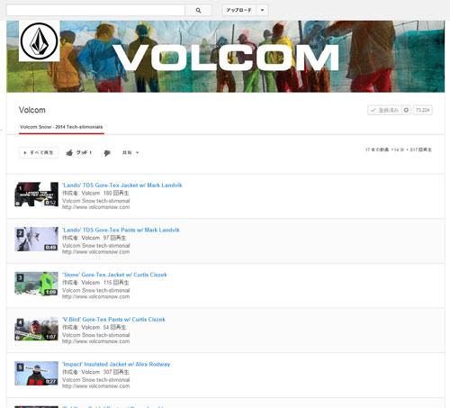 Volcomの再生リスト