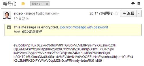 メールの暗号化