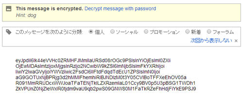 secure-gmail1