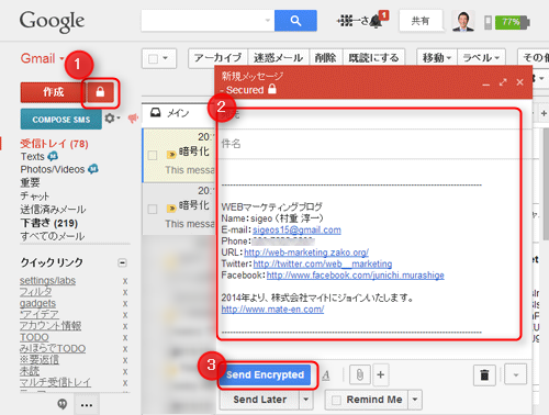 secure-gmail4