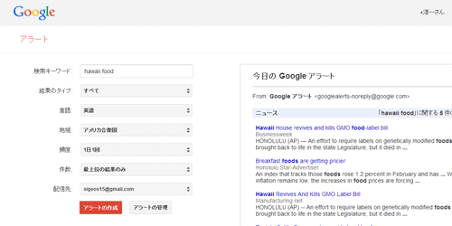 google-alerts-selectable