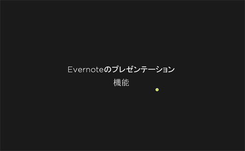 ev-present4