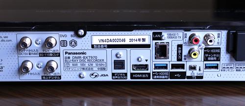 bxt970の背面