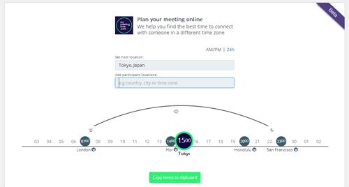 会議の開催時間調整