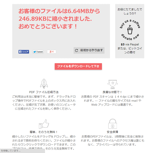 pdf 印刷 順番 変更