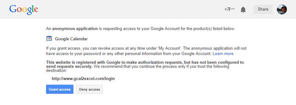 Googleアカウントに連携