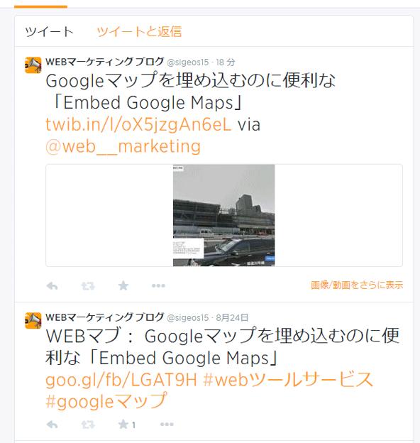 上下ともに同じ記事の投稿。上がtwibbleで自動投稿したもので、下がIFTTTで投稿したもの。
