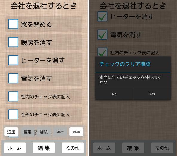 今日の日替わり無料アプリはチェックリスト。