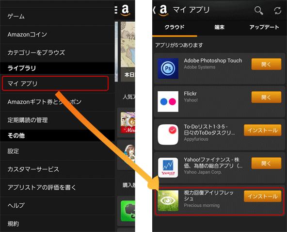 「Amazonアプリストア」アプリのメニューから、「マイ アプリ」→「クラウド」と開いていくと、購入したアプリをインストールできます。