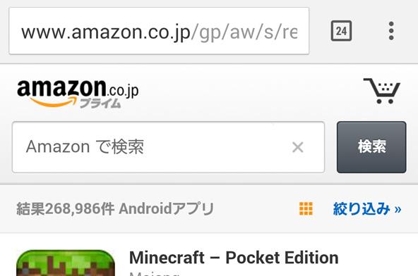 2014年12月10日時点のAmazon Android アプリストアの登録数は268,986個