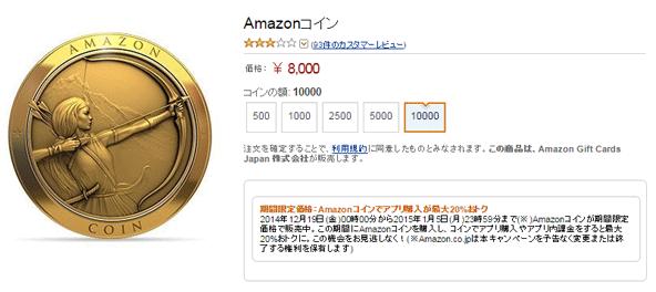 1万円分のコインが8千円で買えるお得なキャンペーン