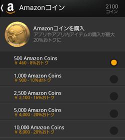 「Amazonアプリストア」アプリでも割引中