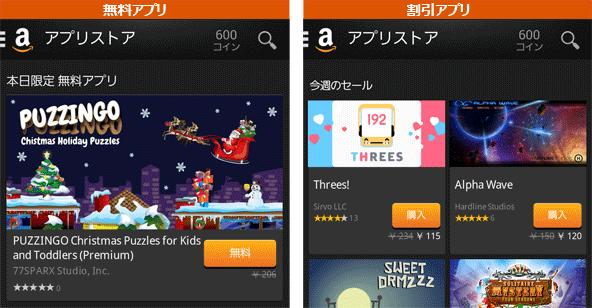 本日の無料アプリと割引中のアプリ。
