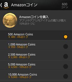 最大10%引きで購入できるAmazonコイン。