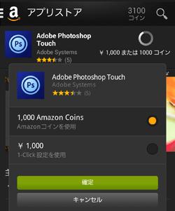 Amazonコインでアプリを購入。