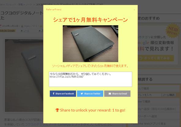 シェアしたらプレゼントがあることを伝える「ReferralSnip」で作成した画面