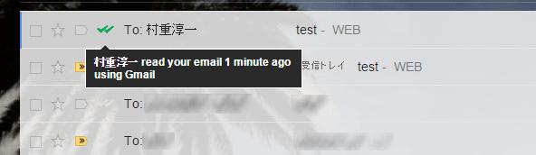 送信済みメール一覧のスター、または重要マークの右にチェックマークが入るようになります。