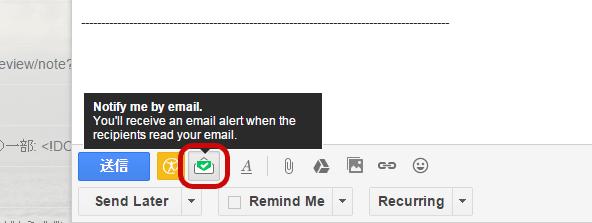 専用のボタンを押すことで、開封確認の通知メールを受け取れます。