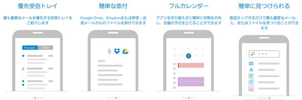 Outlookプレビュー版の特徴