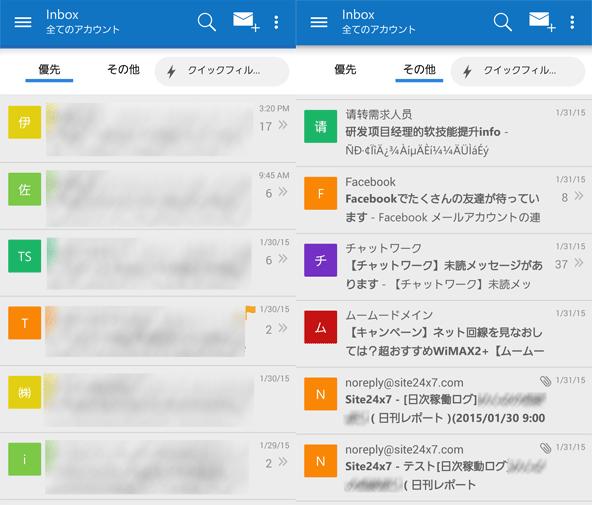 左は優先フォルダ。確認すべきほとんどのメールがデフォルトでここに入っています。右はその他のフォルダ。スパムメールやWEBサービスの通知メールが入っています。重要な通知メールだけを優先フォルダへ受信するよう設定することも可能。
