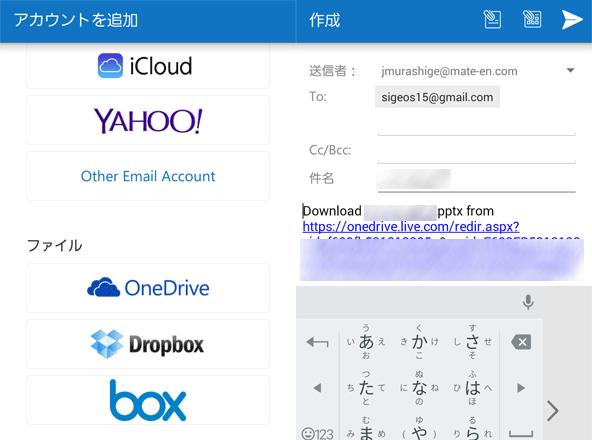 OneDrive、Dropbox、boxのアカウントから、ファイルを直接呼び出すことができます。