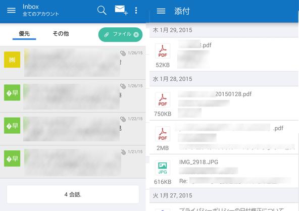 画像左側は添付ファイルのあるメールだけを絞り込んで表示したもの、右は日付ごとに受信した添付ファイルを一覧したもの。