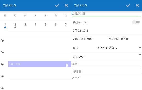 メールの中のひとつの機能と位置づけられているカレンダー。
