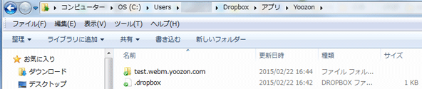 Yoozonフォルダに生成されたサブドメイン毎のディレクトリ