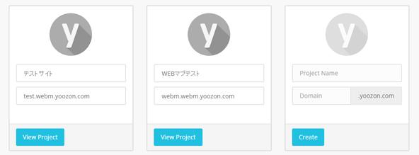 プロジェクト毎にサブドメインを設定できます。