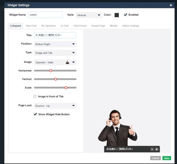 チャットの部分にオペレーターらしき写真を表示させることも可能。写真はオリジナルのものをアップロードすることもできます。