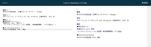 Markdown と HTML に対応した追加プロフィール編集画面