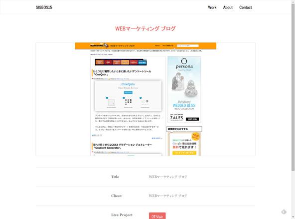 WEBサイトの実績ページサンプル