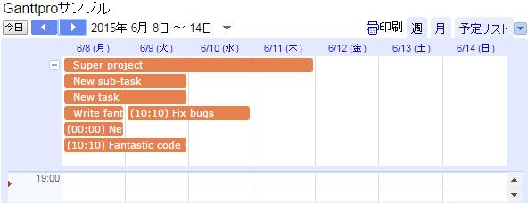 iCal形式のファイルをGoogleカレンダーにインポートしたもの。