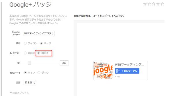 Google+バッジ生成