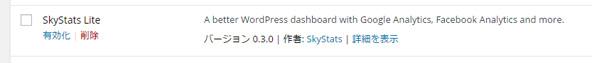 プラグイン一覧に表示されたSkyStats。