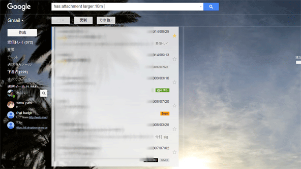 10MB以上のファイルが添付されているメール。
