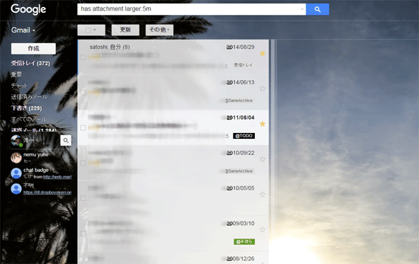 5MB以上のファイルが添付されているメール。