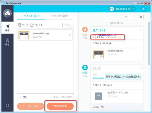 24時間共有にすることで、時限タイマー付きのファイル共有をおこなうことも可能。