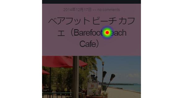 Chromeの開発者ツールで無理やりモバイルの見た目にしたもの。