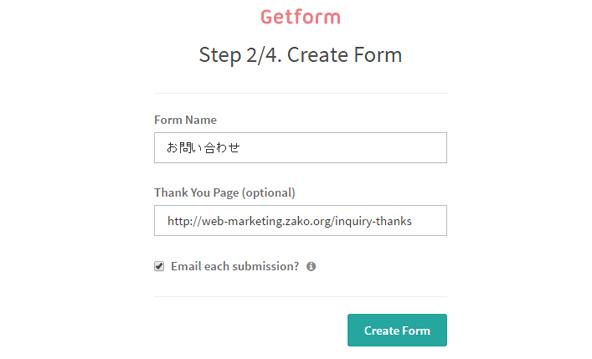 フォームの管理名とサンクスページの指定。