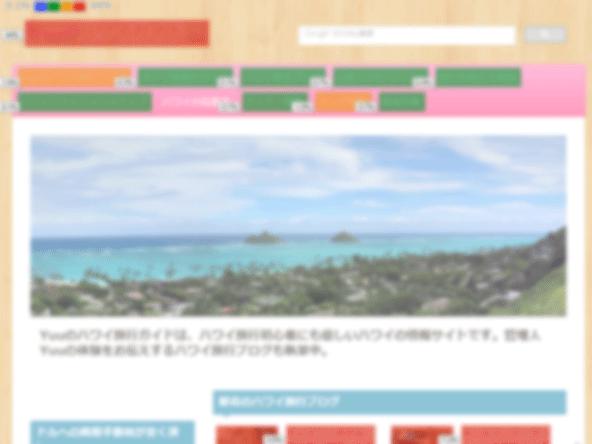 こちらはGoogle Analyticsの「ページ解析」で視覚化されたページ内クリック分析。