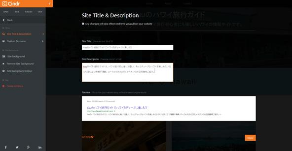 検索結果での表示を意識しながらタイトルとディスクリプションを設定。