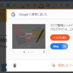 画像付きのブックマークを保存できるChrome拡張「Save to Google」
