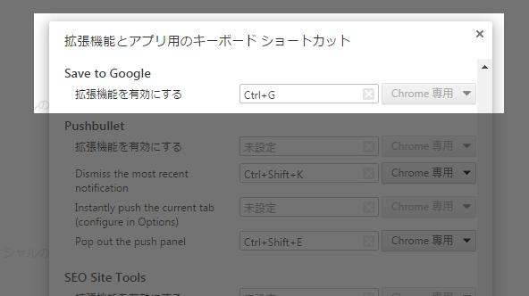 拡張機能にショートカットキーを設定