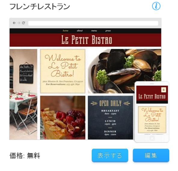フレンチレストランのデザインを選択。