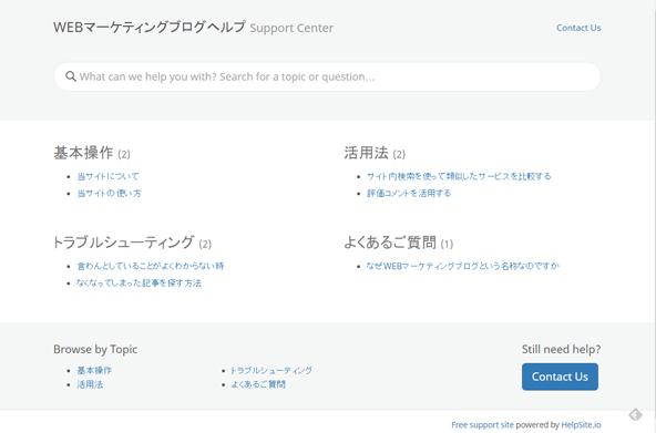 サポートサイトの作成サンプル。WEBマーケティングブログヘルプ - Frequently Asked Questions