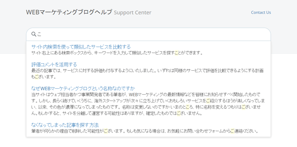 検索ボックスのサジェスト機能