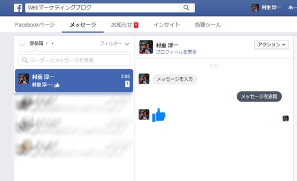FBページアカウント側のチャット画面。