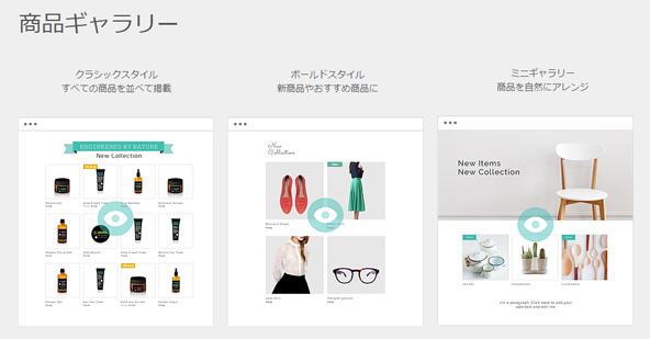 新商品やおすすめ商品に絞るボールドスタイルやいまどきな表示ができるミニギャラリーなどから選べる商品一覧