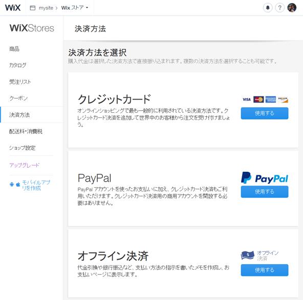 Paypal、クレジットカード決済、代引きや銀行振込などから選べて設定も楽にできる